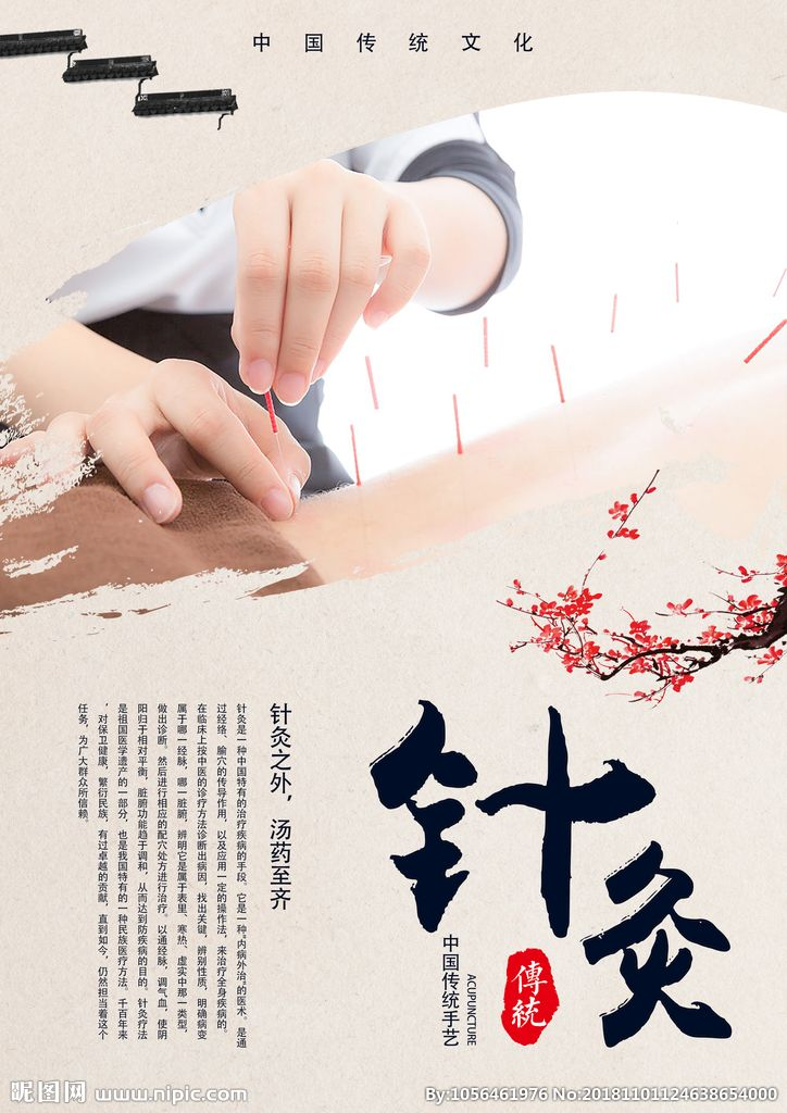 邯郸针灸学校培训