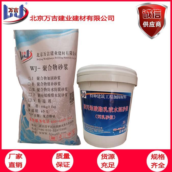 石家庄丙烯酸砂浆生产厂家