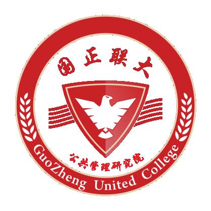 重慶國正聯大公共管理研究院有限公司