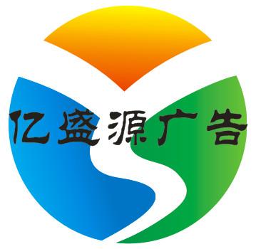 武漢億盛源建筑裝飾有限公司