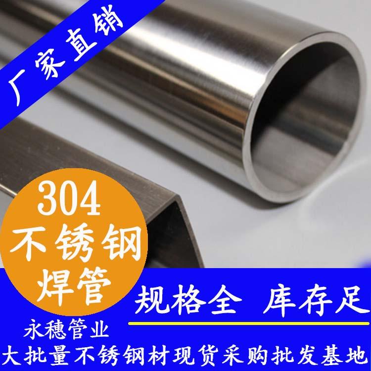 常德304不锈钢水管