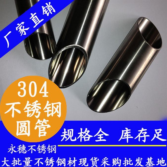 芜湖不锈钢卫生管厂