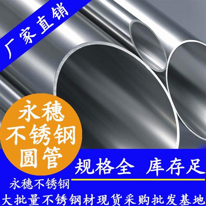 衡阳不锈钢卫生管厂家
