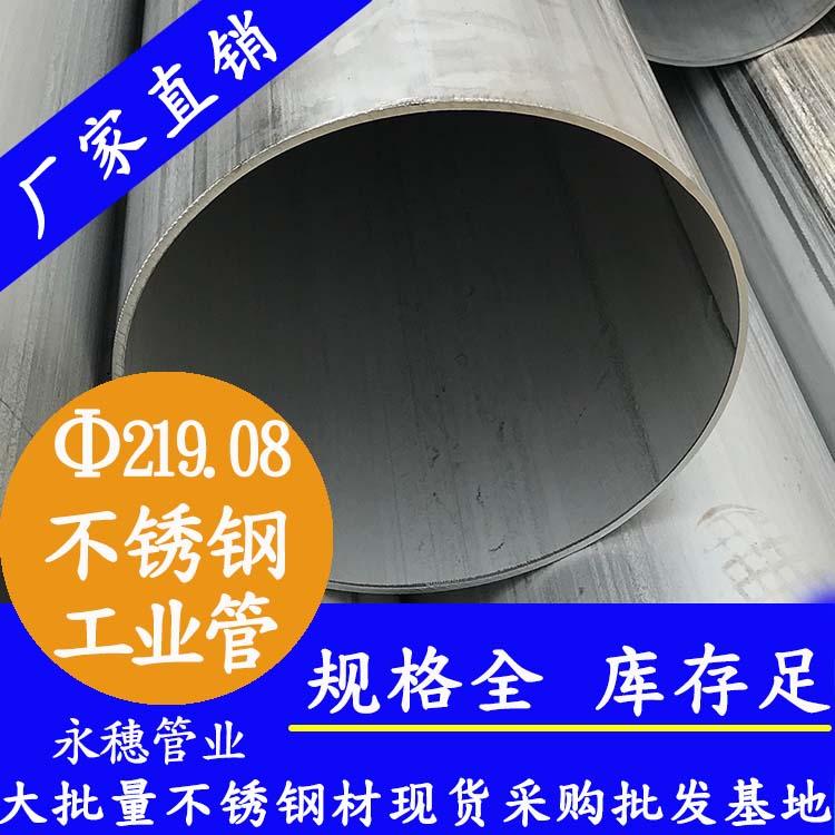 重庆316不锈钢工业焊管加工