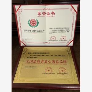 天津企业荣誉证书认证条件