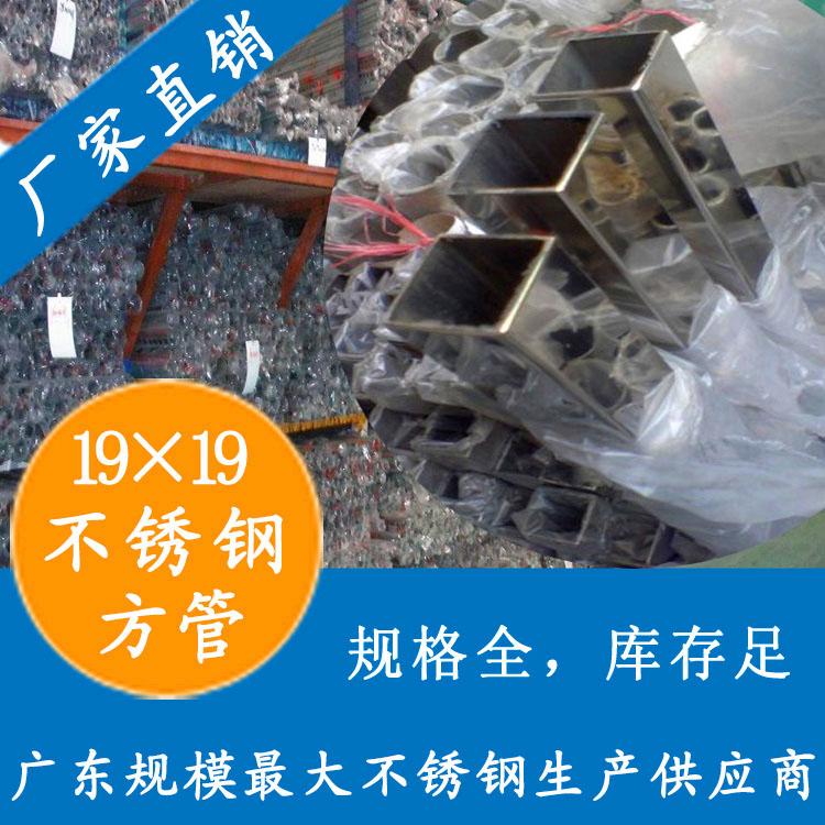江门DN12x12不锈钢方管.