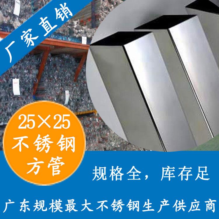 揭阳DN20x20不锈钢方管.