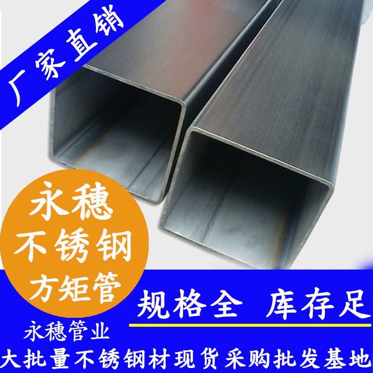 德阳不锈钢方管规格