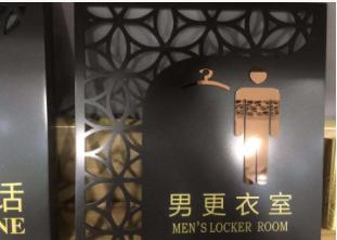 深圳标识标牌设计公司 经验丰富