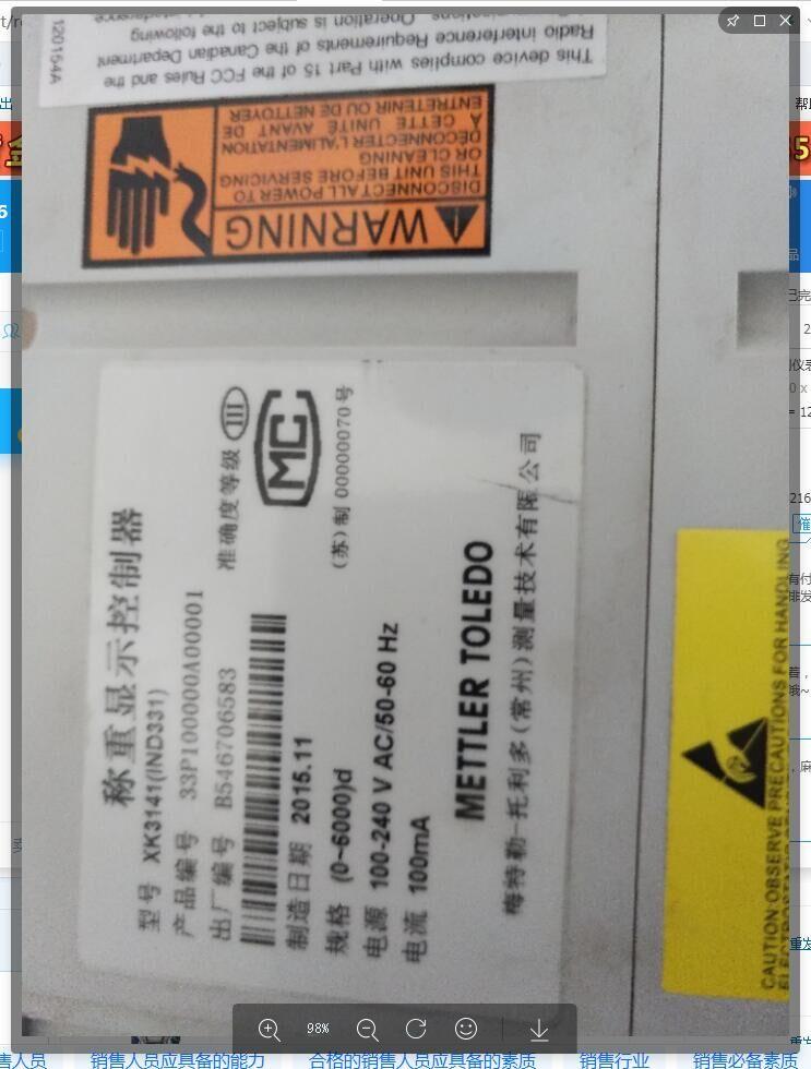托利多XK3141 IND331仪表生产厂家