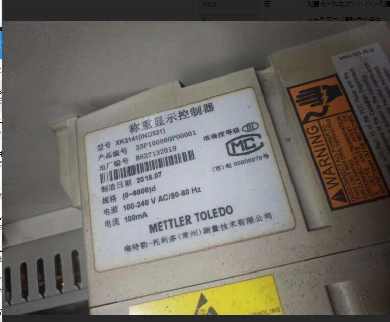 XK3141面板式XK3141 IND331仪表制造商