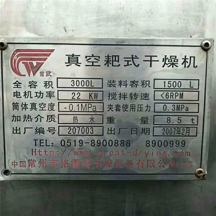 宁波二手5000L耙式干燥机价格