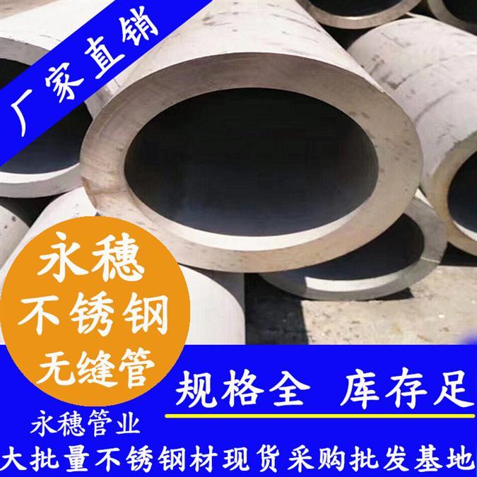 阜阳304不锈钢无缝管生产
