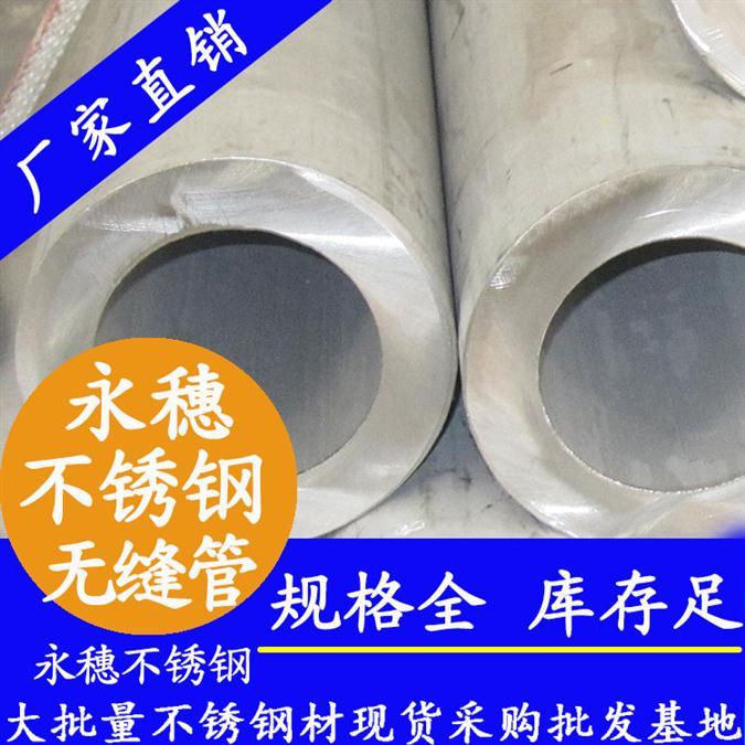 合肥304不锈钢无缝管厂家