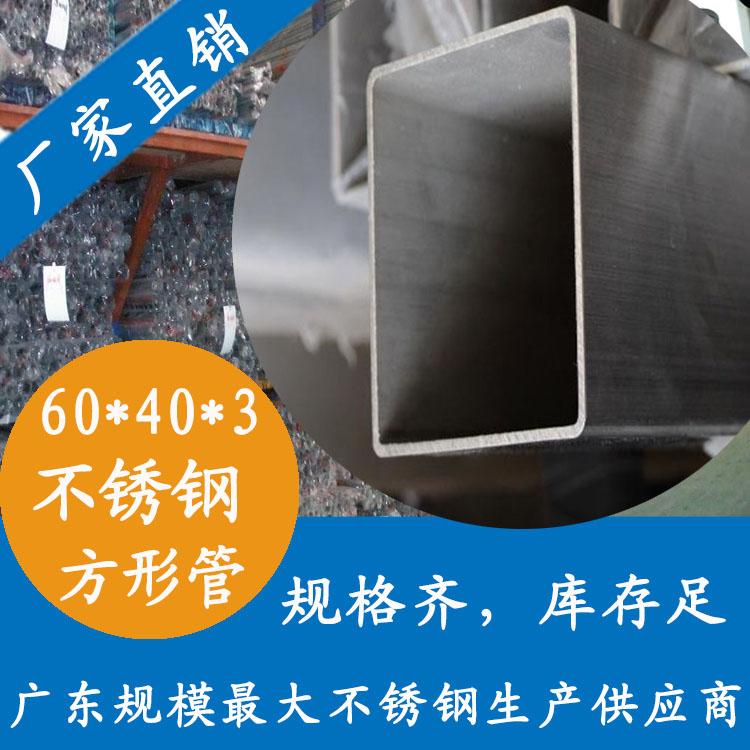 南昌不锈钢矩形管厂