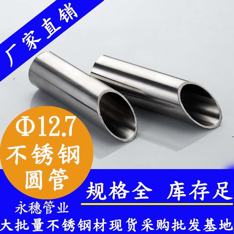 洛阳304不锈钢圆管加工