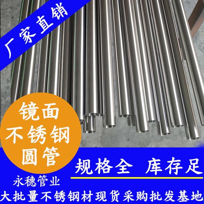 廊坊304不锈钢圆管规格
