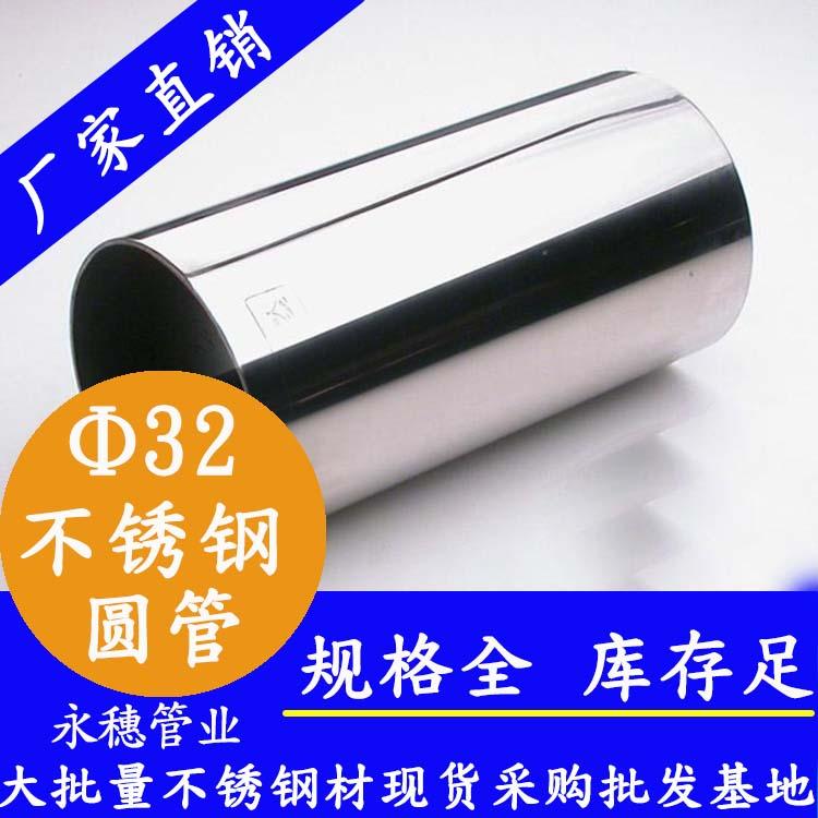 绵阳304不锈钢圆管价格