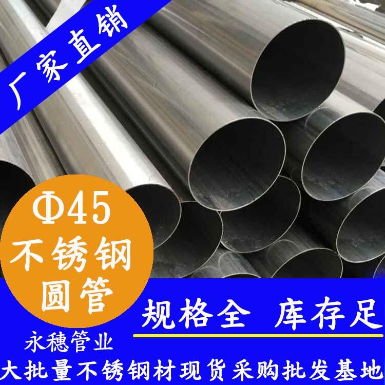 鞍山304不锈钢圆管生产