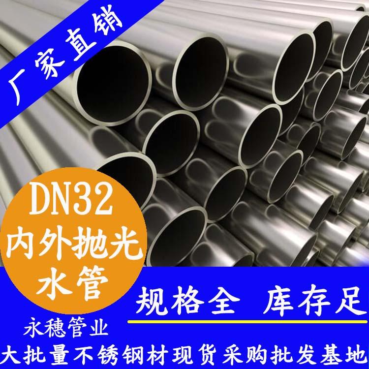 贺州304不锈钢圆管定制