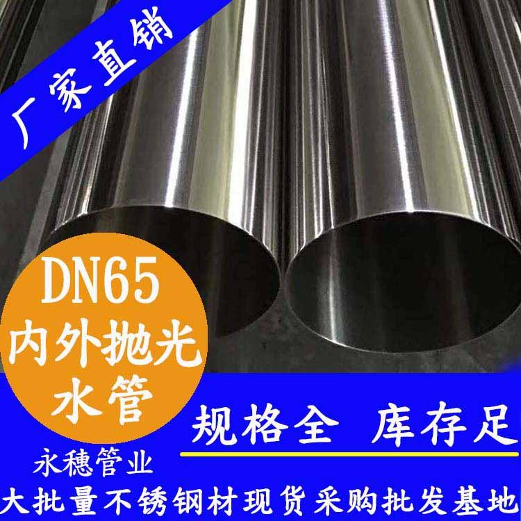 成都内外抛光不锈钢水管规格