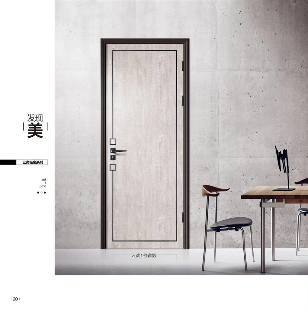 北京简约无漆木门生产厂家