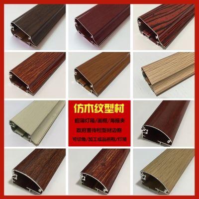 郑州木纹铝型材厂
