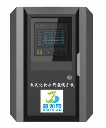 青岛氮氧化物在线监测系统费用