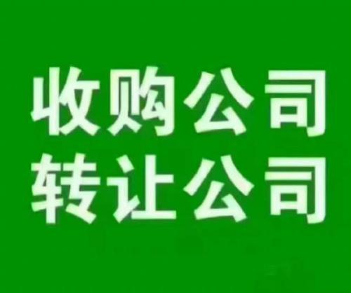 北京丰台管理投资公司转让流程