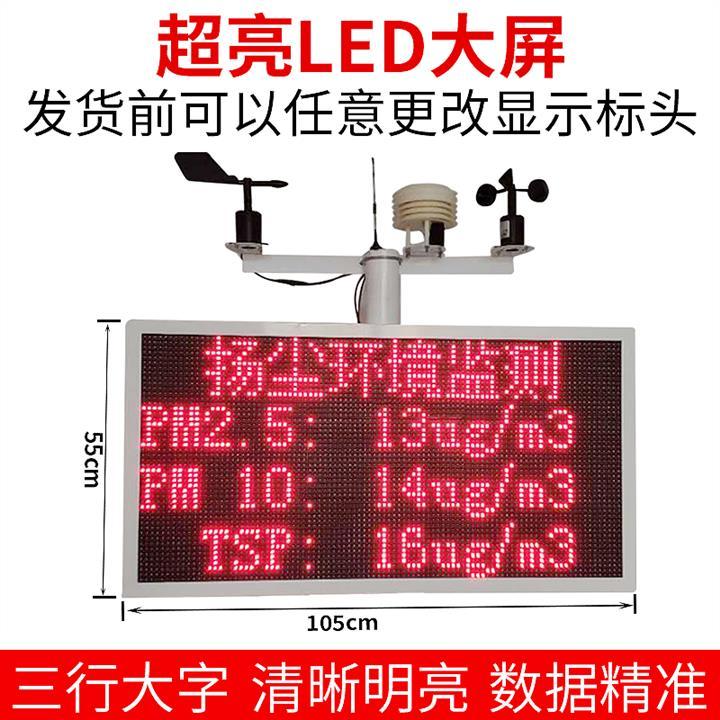 衡阳扬尘监测系统公司