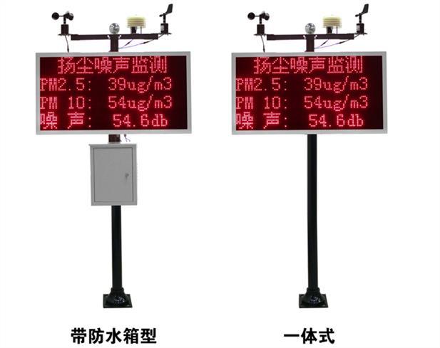 台州道路扬尘监测