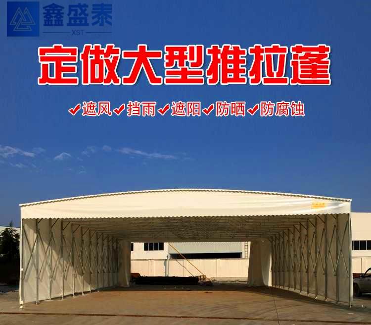 陜西西安廠家定制戶外大型推拉雨棚遮陽蓬工程倉庫移動雨蓬物流棚