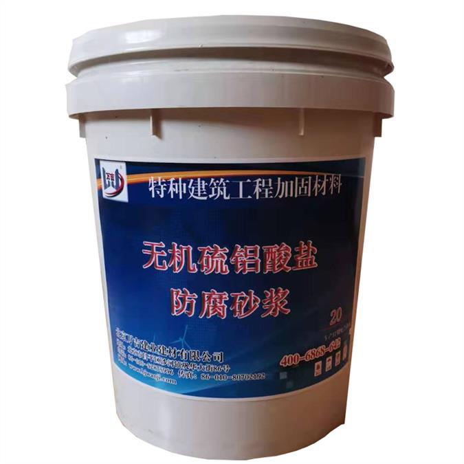 鞍山硫铝酸盐防腐砂浆厂家