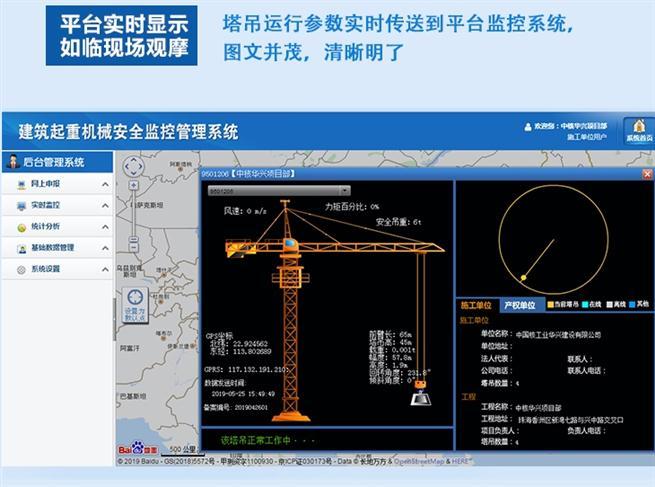 邯郸塔吊防碰撞生产厂家