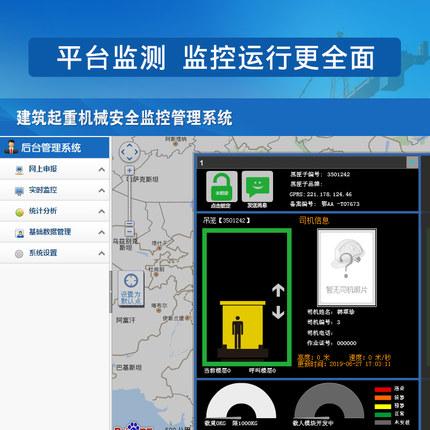 贵州升降机监控公司