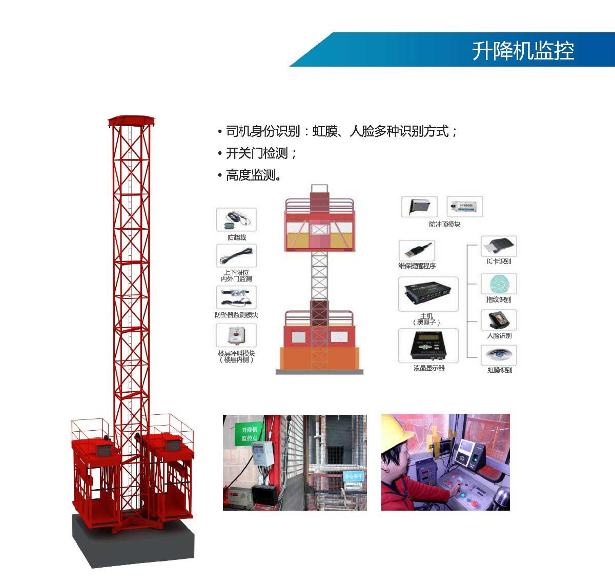 宣城升降机监控公司