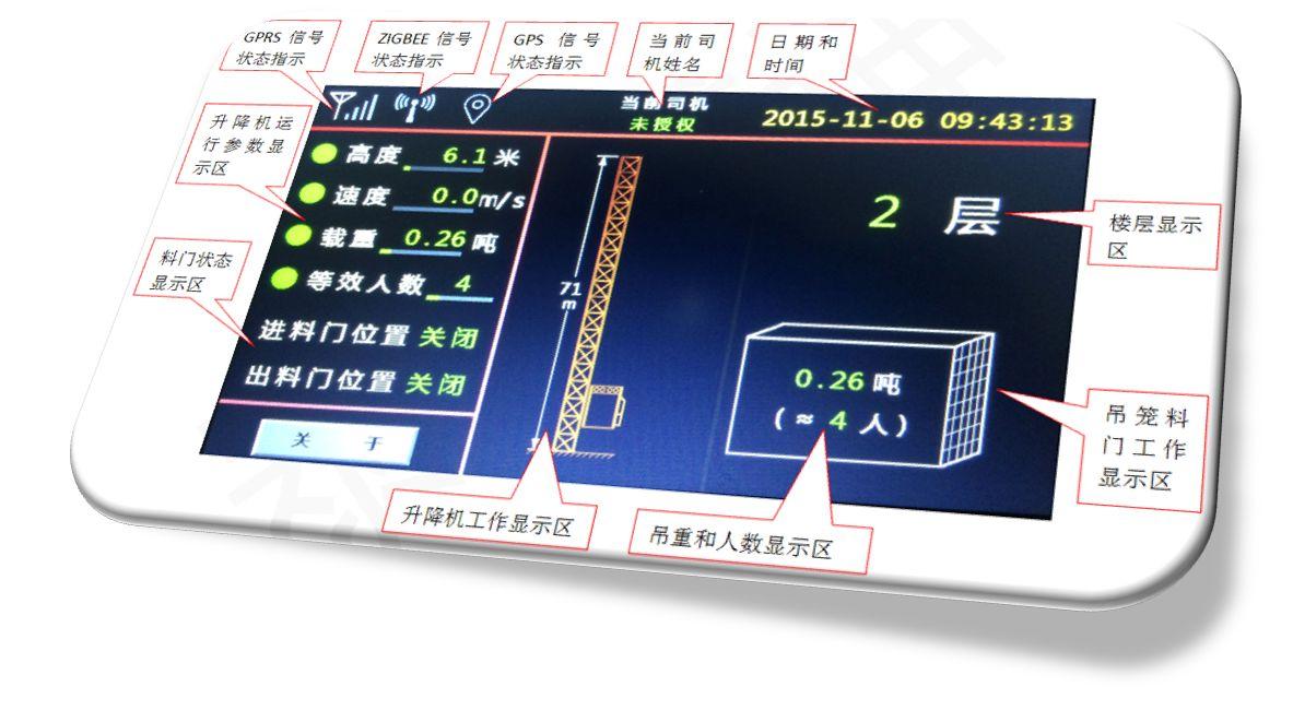 南充升降机监控系统软件