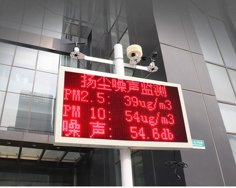 深圳扬尘在线监测系统系统