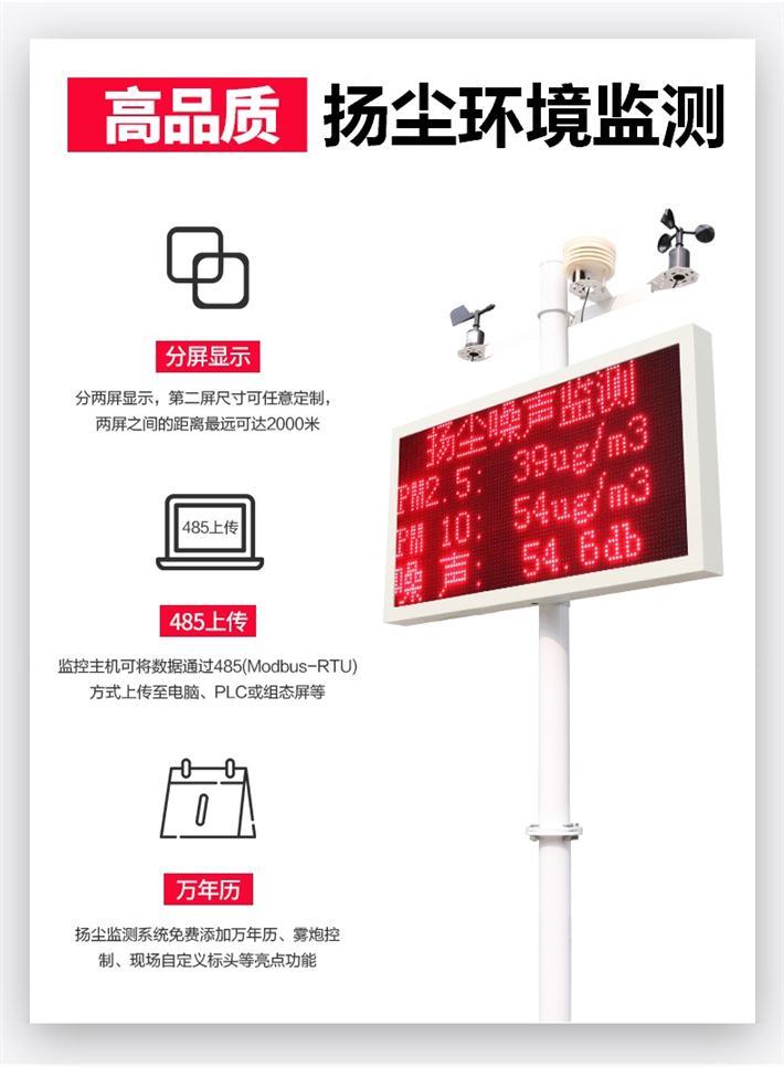 镇江扬尘监测系统公司