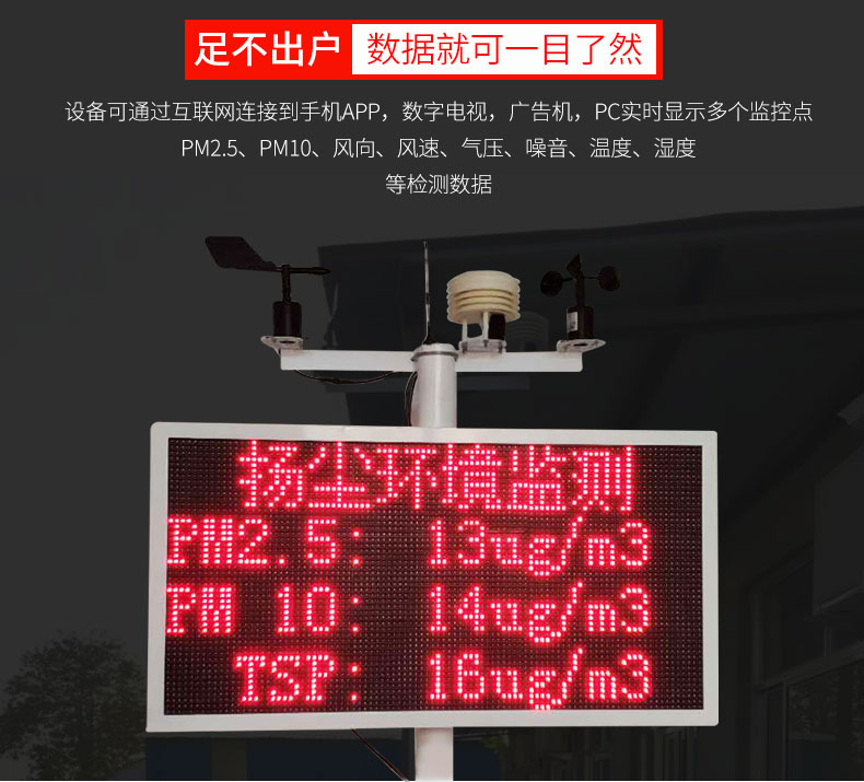 株洲扬尘在线监测系统设备