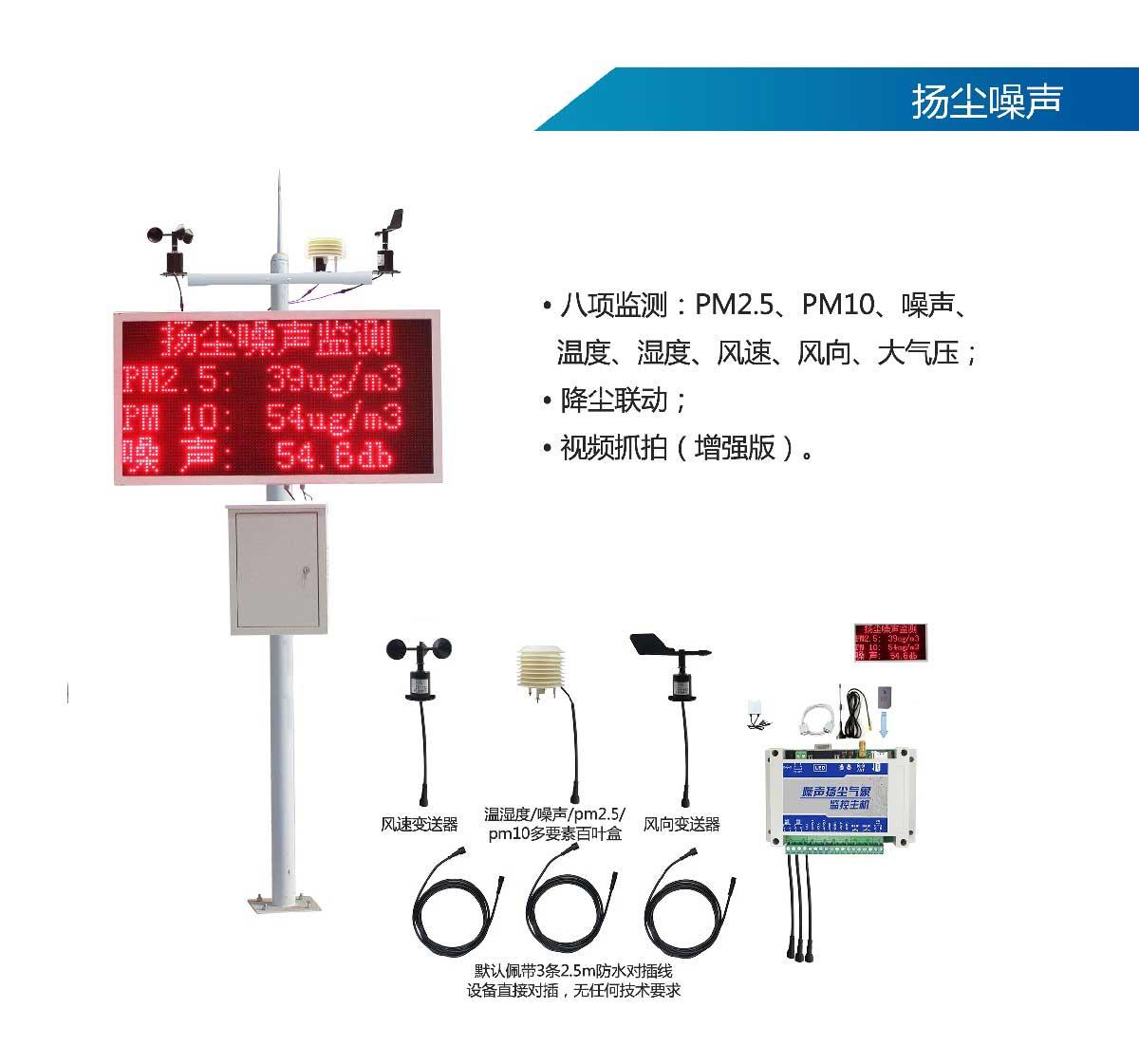 潍坊扬尘在线监测系统设备