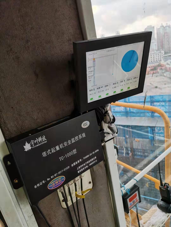 邵阳塔机安全管理系统