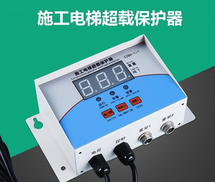 辽阳电梯超载保护器厂家