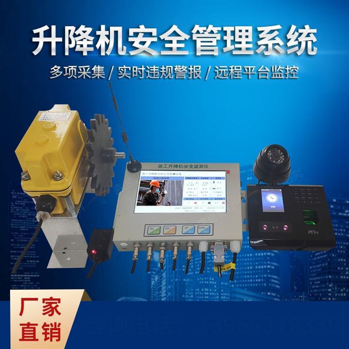 西藏施工电梯载保护器