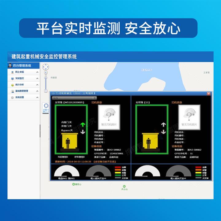 衢州升降机监控系统