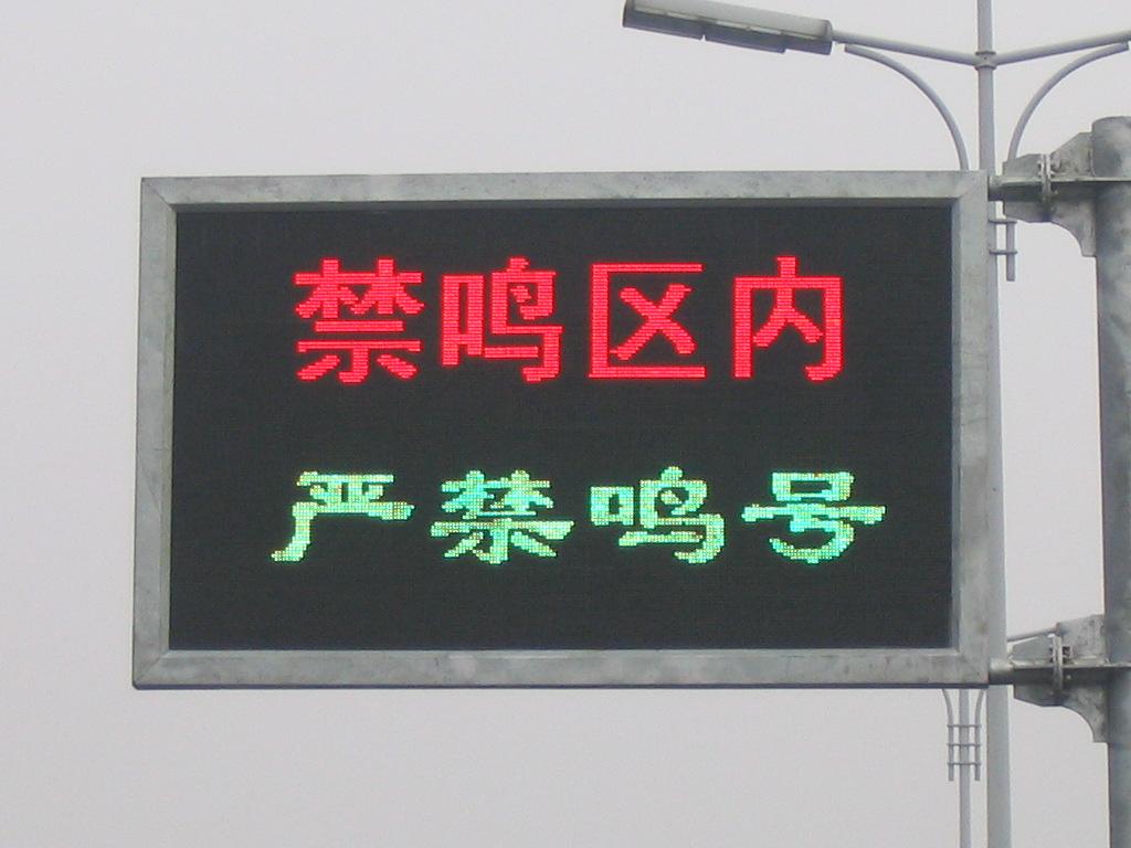 淄博P10户外双色显示屏厂