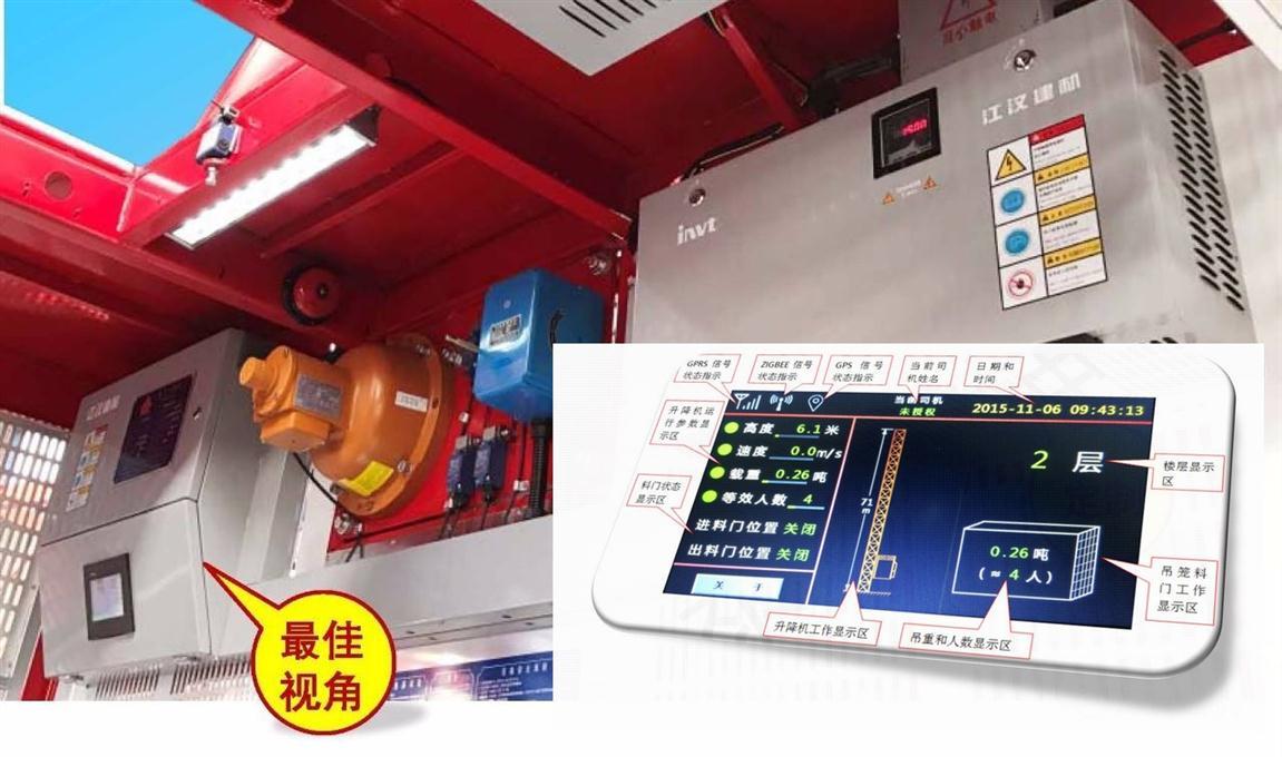 天津升降机监控系统