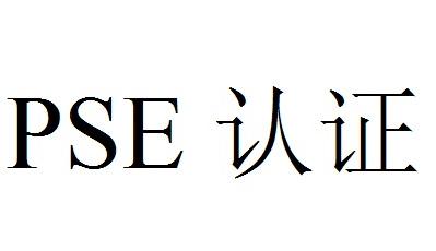 江门工厂申请PSE认证如何申请