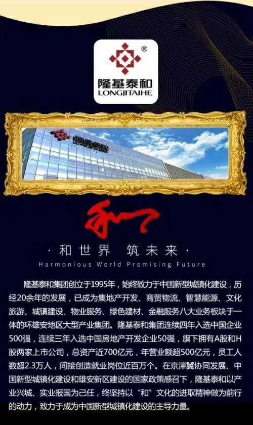 京雄世贸港悦享谷售楼部位置