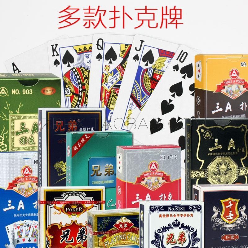 兰州张记扑克牌